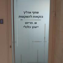 דלת כניסה למשרד 12